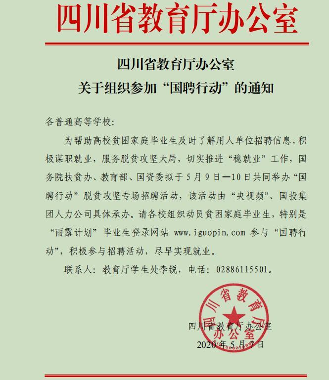 """人事人才�y�k��d_四川省教育厅办公室关于组织参加""""国聘行动""""的通知-欢迎访问"""